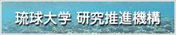 琉球大学産学官連携推進機構