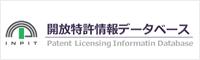解放特許情報データベース