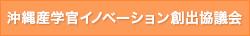 沖縄産学官イノベーション創出協議会